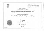 「實習教師培訓計劃」(Teaching Practicum 2010-2011)